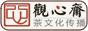 观心斋茶文化传播